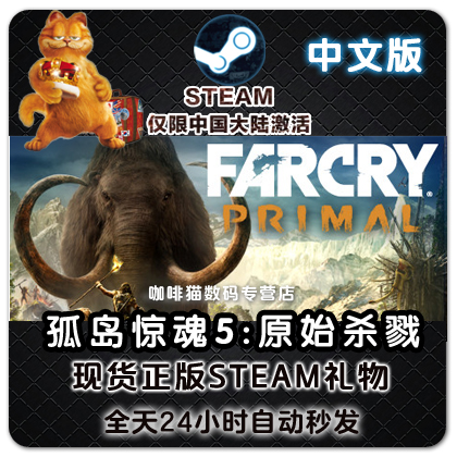 Buy Chinese Steam Pc Uplay Far Cry Far Cry 5 Primal Original Killings Brutal Jiyuan In Cheap Price On Alibaba Com