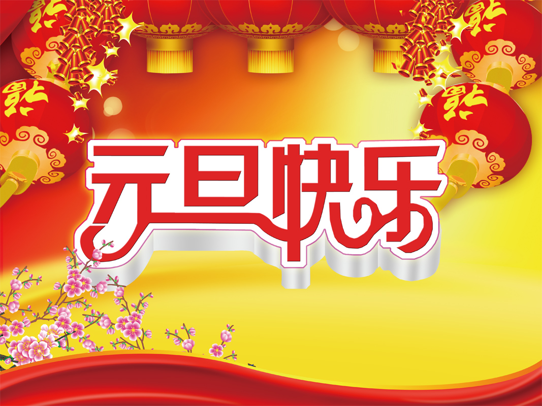 Buy Chinese new year spring festival new year's day sticker ...