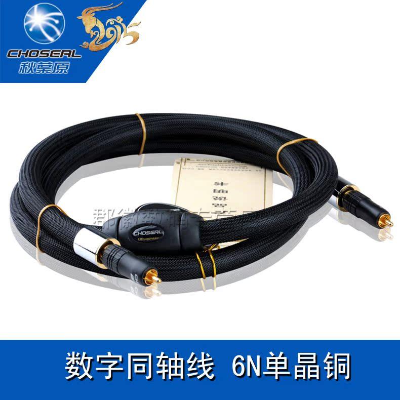 Choseal QiuYeYuan TA-5201 Digital Coaxial Cable 1.5M