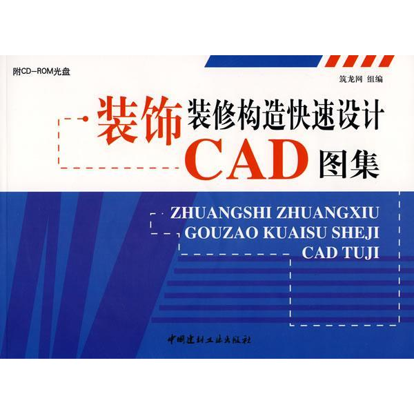Decoration construction rapid design cad atlas (with cd-rom) architectural design computer xinhua bookstore genuine selling wishful paragraph Figure books ...