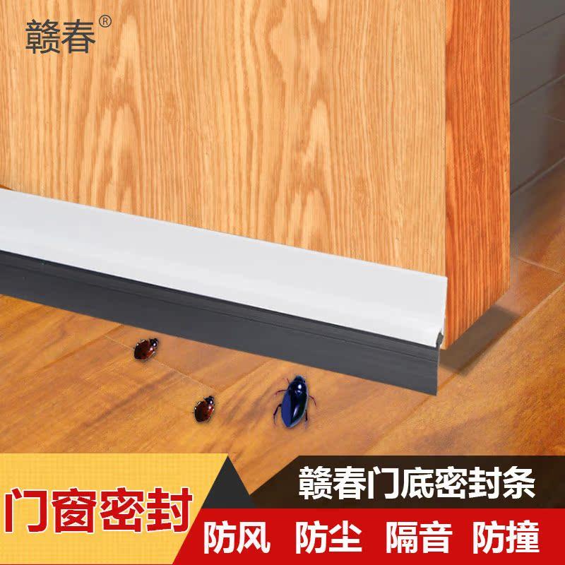 Buy Door Bottom Seal Adhesive Strip Soundproof Glass Security Door