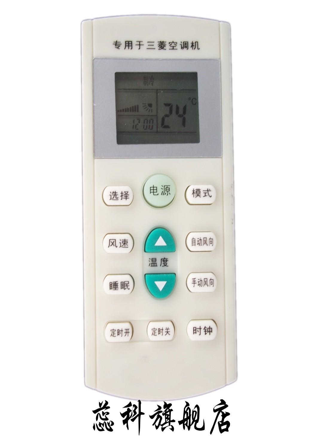 Buy Free shipping mitsubishi air conditioning remote control