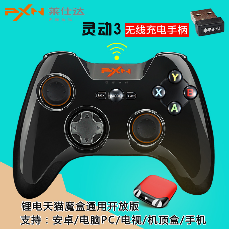 Buy Free shipping laishida pxn-8613 wired computer game controller ...