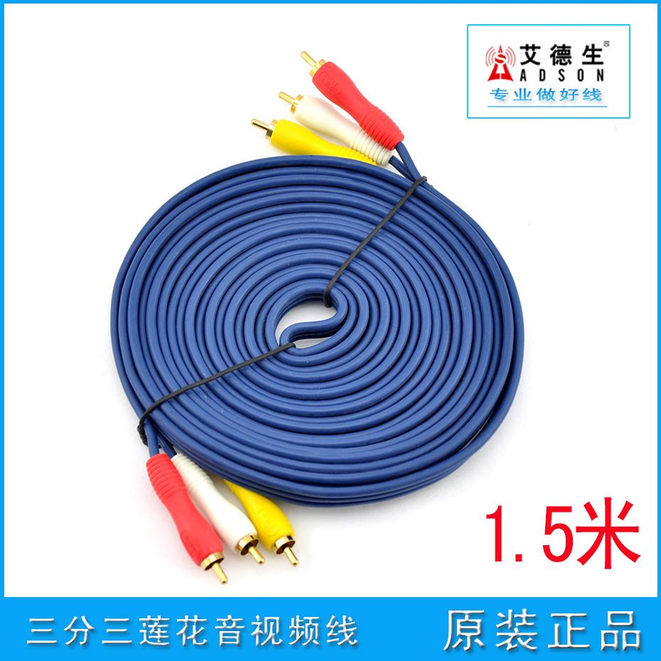 Buy Genuine ai desheng three rca 3rca av audio video cable 1.5 m stb ...