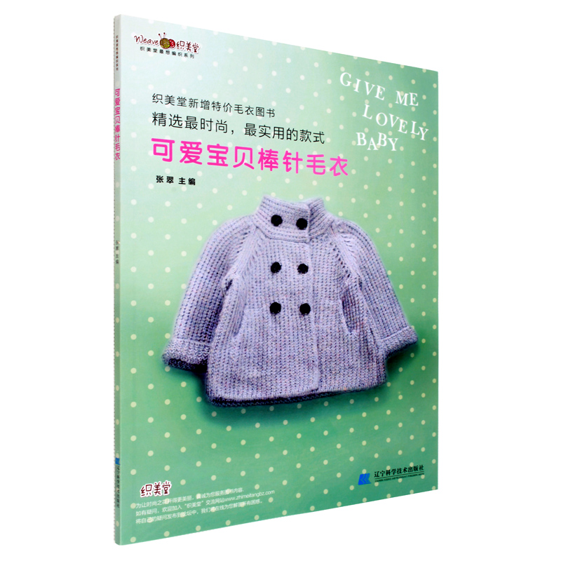 Buy Genuine Free Shipping Cute Baby Sweater Knitting Book For