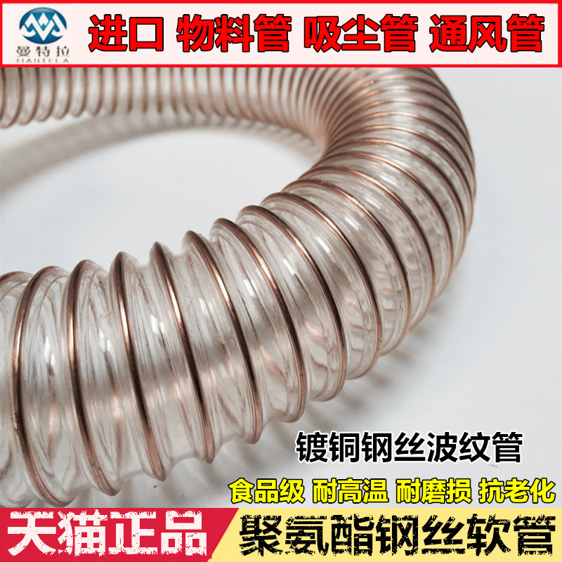 buy imported pu duct duct pu steel retractable hose wear and high temperature pu transparent vacuum duct in cheap price on malibabacom - Retractable Hose