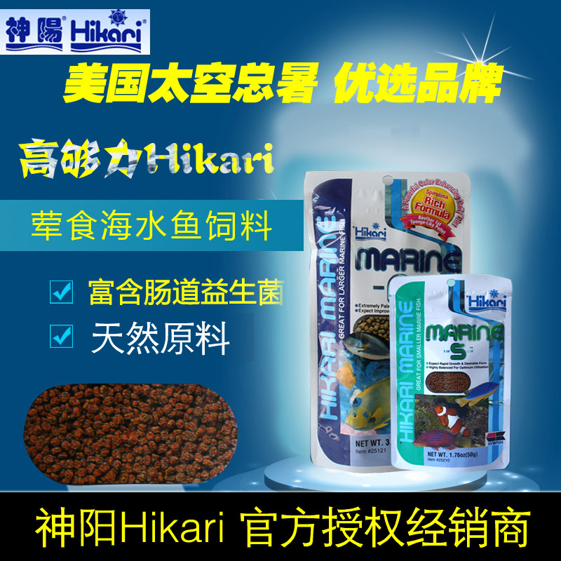 Buy Japan Hikari High Enough To Force The Wizard Sponge Particles Marine Fish Feed Fish Food Containing Probiotics Meat In Cheap Price On Alibaba Com