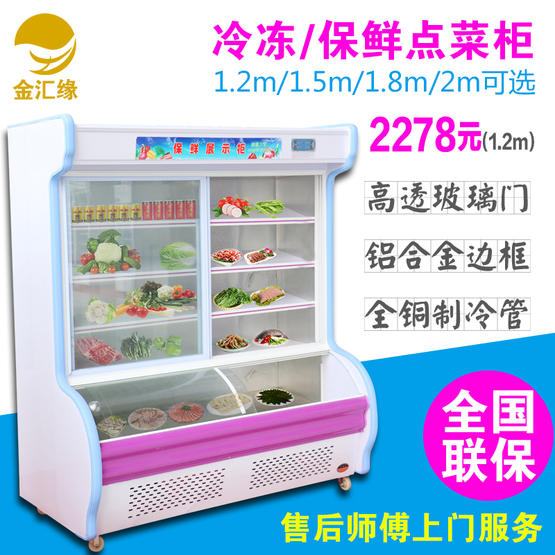 Buy Jinhui Edge Machine A La Carte Counters Refrigerated Display Cabinet  Double Curved Glass Fridge Freezer Fresh Fruits And Vegetables Dish In  Cheap Price ...