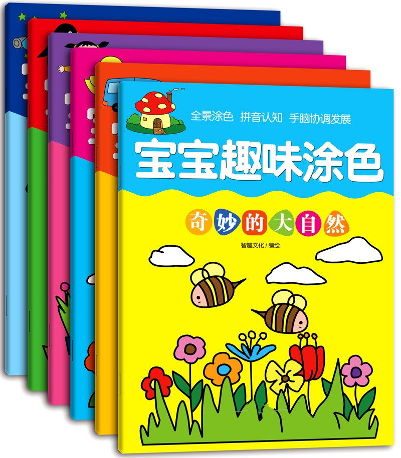 Buy Kindergarten Children Learn Painting Coloring Book Baby Enlightenment  Early Childhood Picture Books Children's Coloring Book 2-3-4-5-6-year- Old Pro Copy In Cheap Price On M.alibaba.com