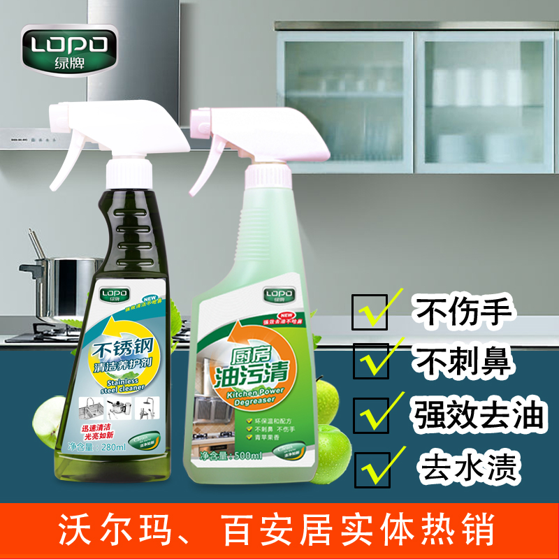 Buy Lopo Green Brand Stainless Steel Cleaner Heavy Oil
