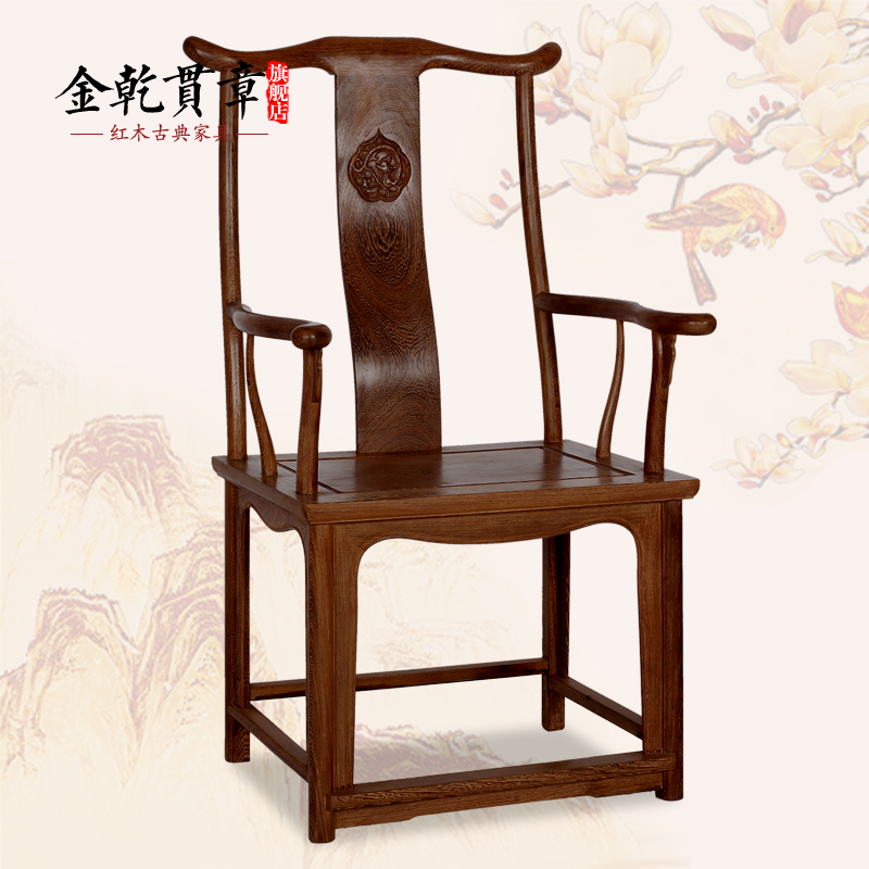 Buy Mahogany furniture wenge four succeed armchairs wood mahogany armchair  chair chinese antique chair chair chair book in Cheap Price on m.alibaba.com - Buy Mahogany Furniture Wenge Four Succeed Armchairs Wood Mahogany