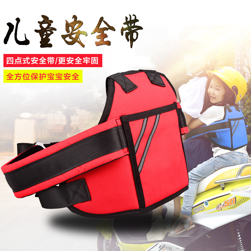 Buy Motorcycle Electric Car Safety Seat Belt Strap Sling Child Children Treasure Protection To Protect The In Cheap