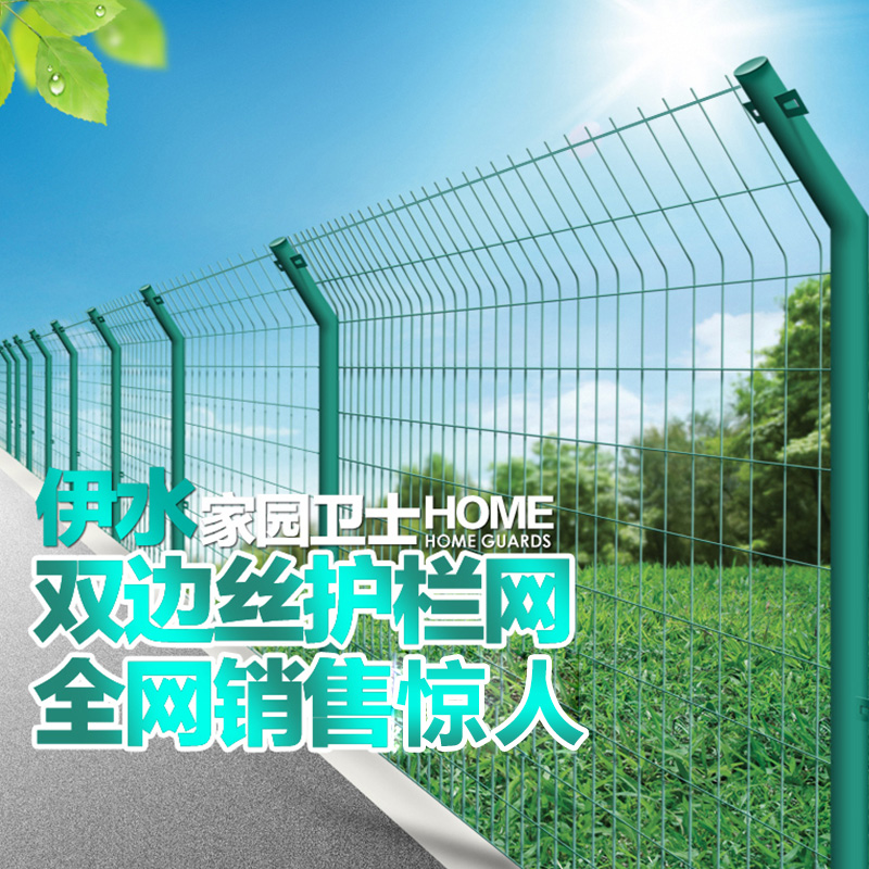 Buy Netherlands barbed wire fence bilateral wire fence wire mesh ...