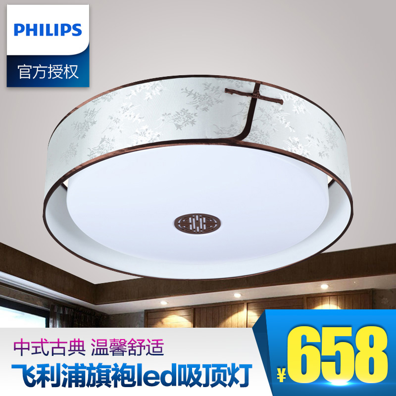 Buy Philips Led Ceiling Light Classical Chinese Garden