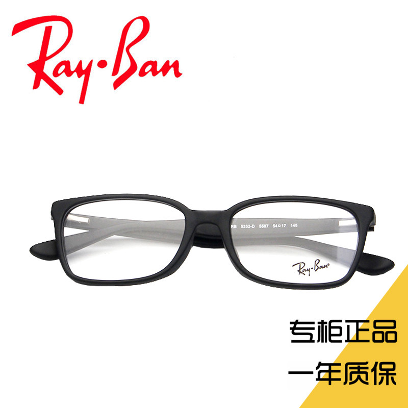 0655e5862bb7e Rayban ray ban glasses frames for men and women korean fashion trend glasses  frame glasses myopia optical frames rb5184f