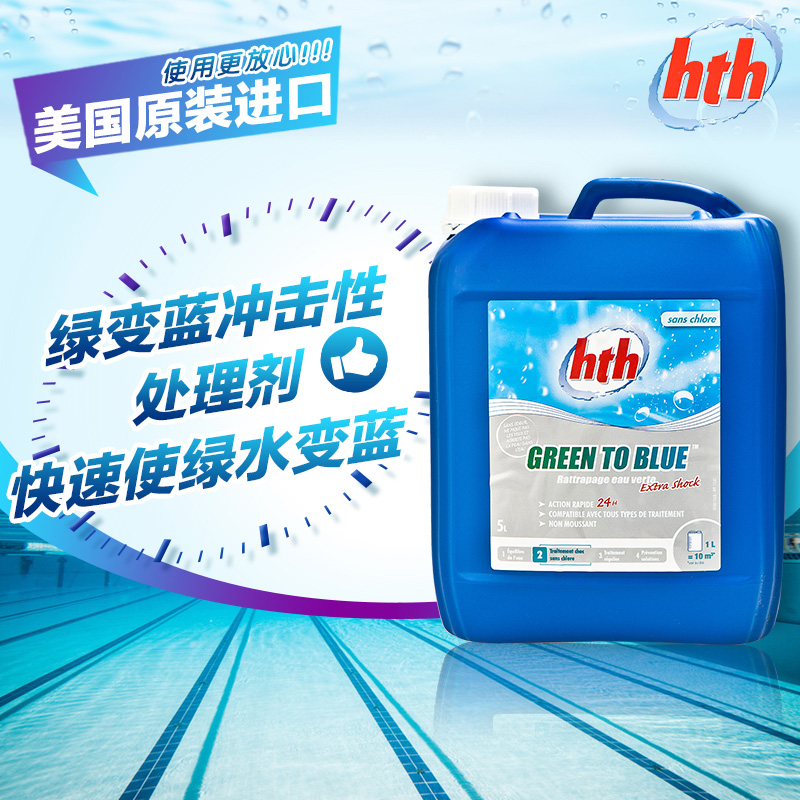 Buy Swimming pool water treatment agent green water rescue agent hth ...