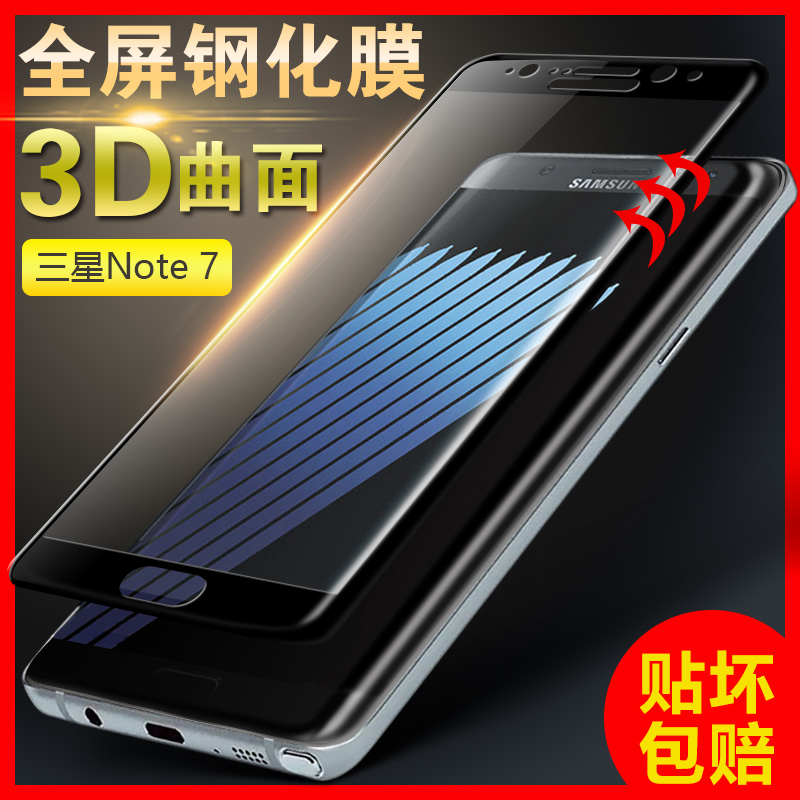 Buy Tamgle samsung Note7 n9925 note7 covering the full screen glass