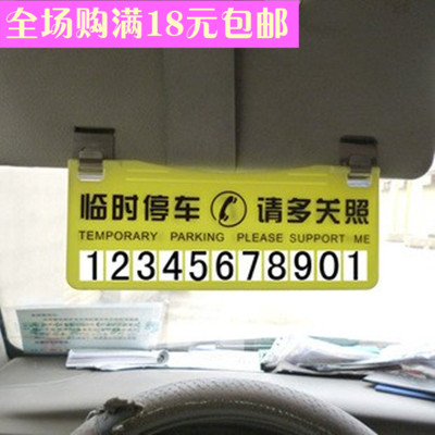Buy Temporary parking card maneuvering phone card hidden