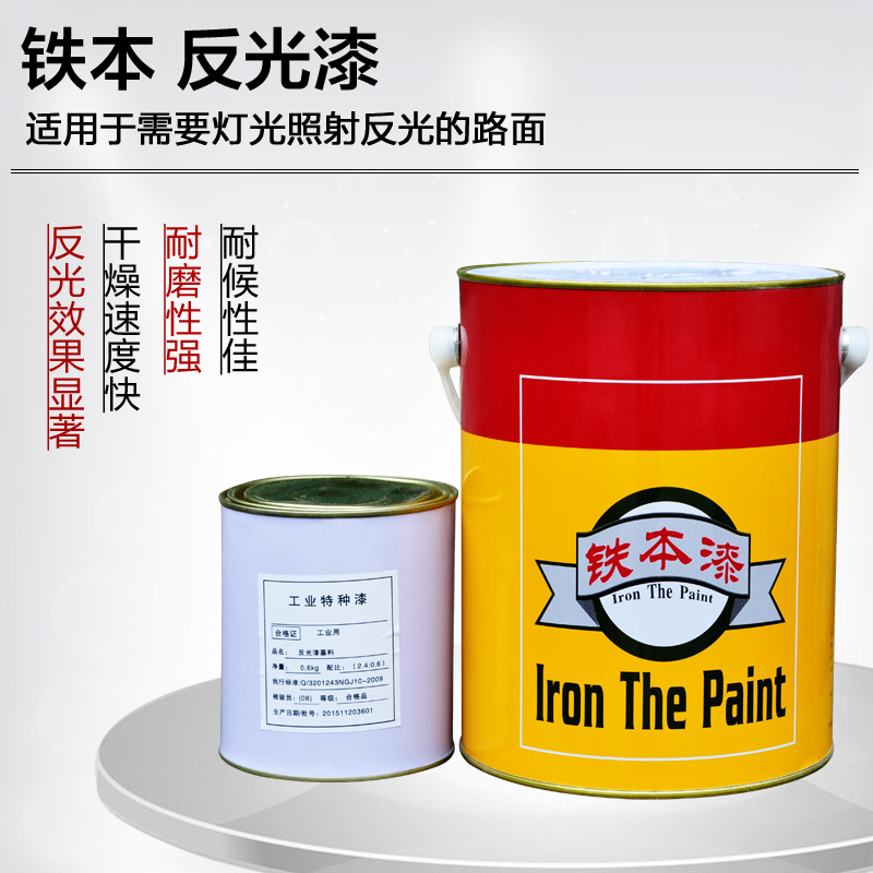 Buy The iron road marking paint reflective paint reflective