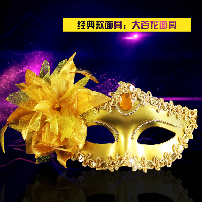 Buy With Shiny Sexy Sexy Princess Half Face Mask Halloween