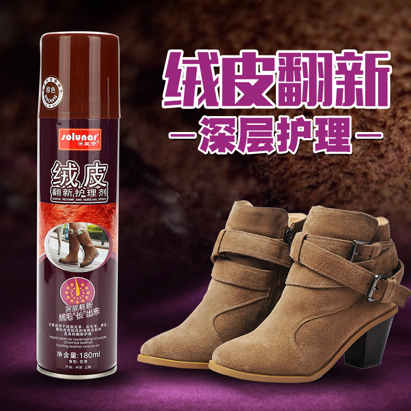 Wong Yu Suede Leather Cleaning Spray Matte Shoe Polish Shoes Pink Deerskin Water Care Solution