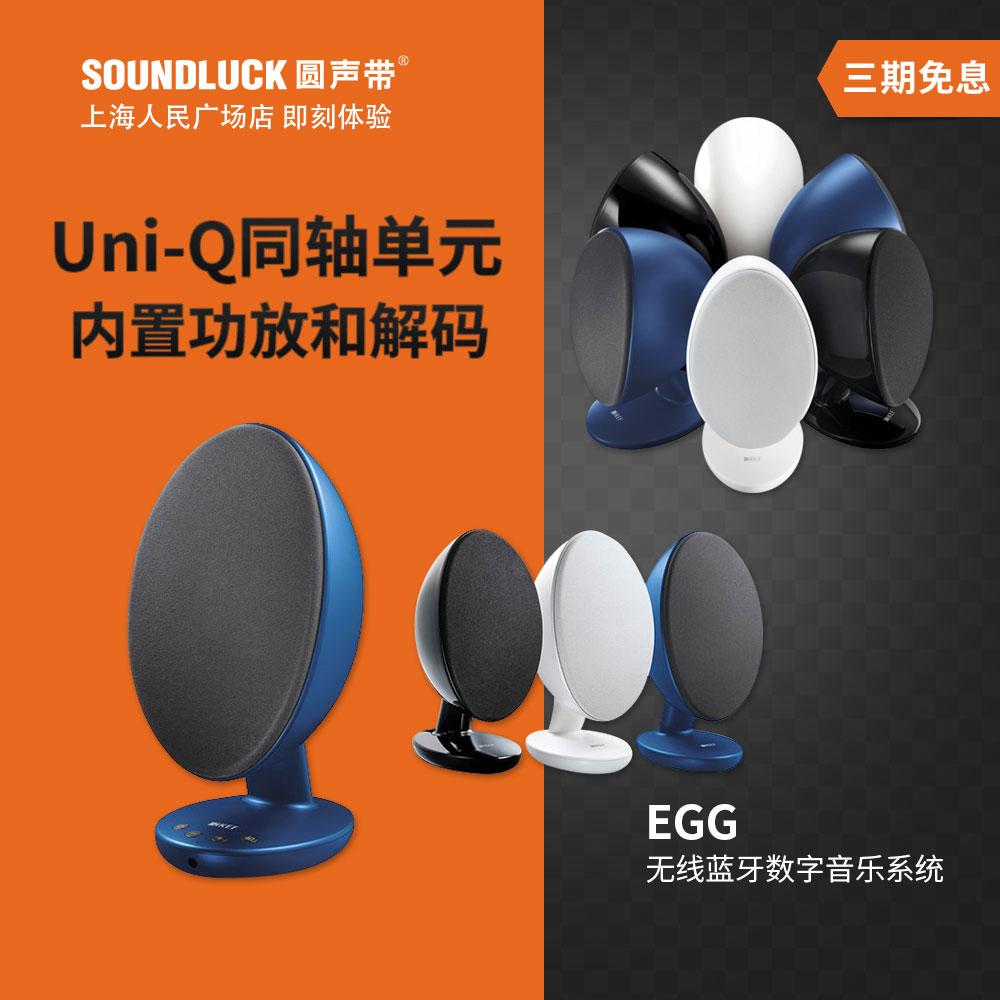KEF egg藍芽4.0數字無線發燒HIFI多媒體桌面音箱 行貨順豐-圓聲帶