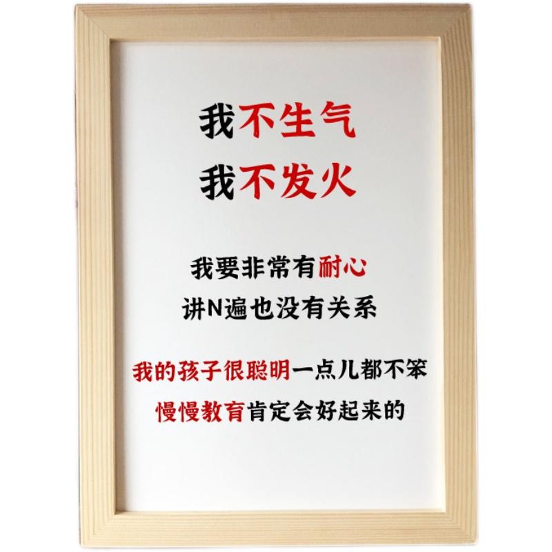 【我不生氣我不發火】靜心書法擺臺勵志控制脾氣差字畫真跡擺件