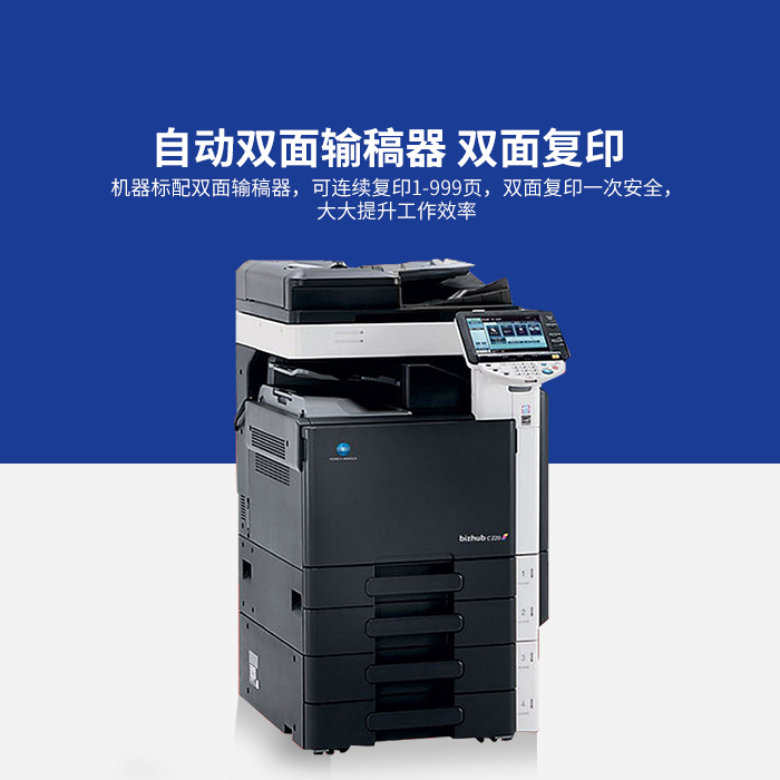 柯尼卡美能达BH423黑白复印机a3激光 打印扫描多功能一体机