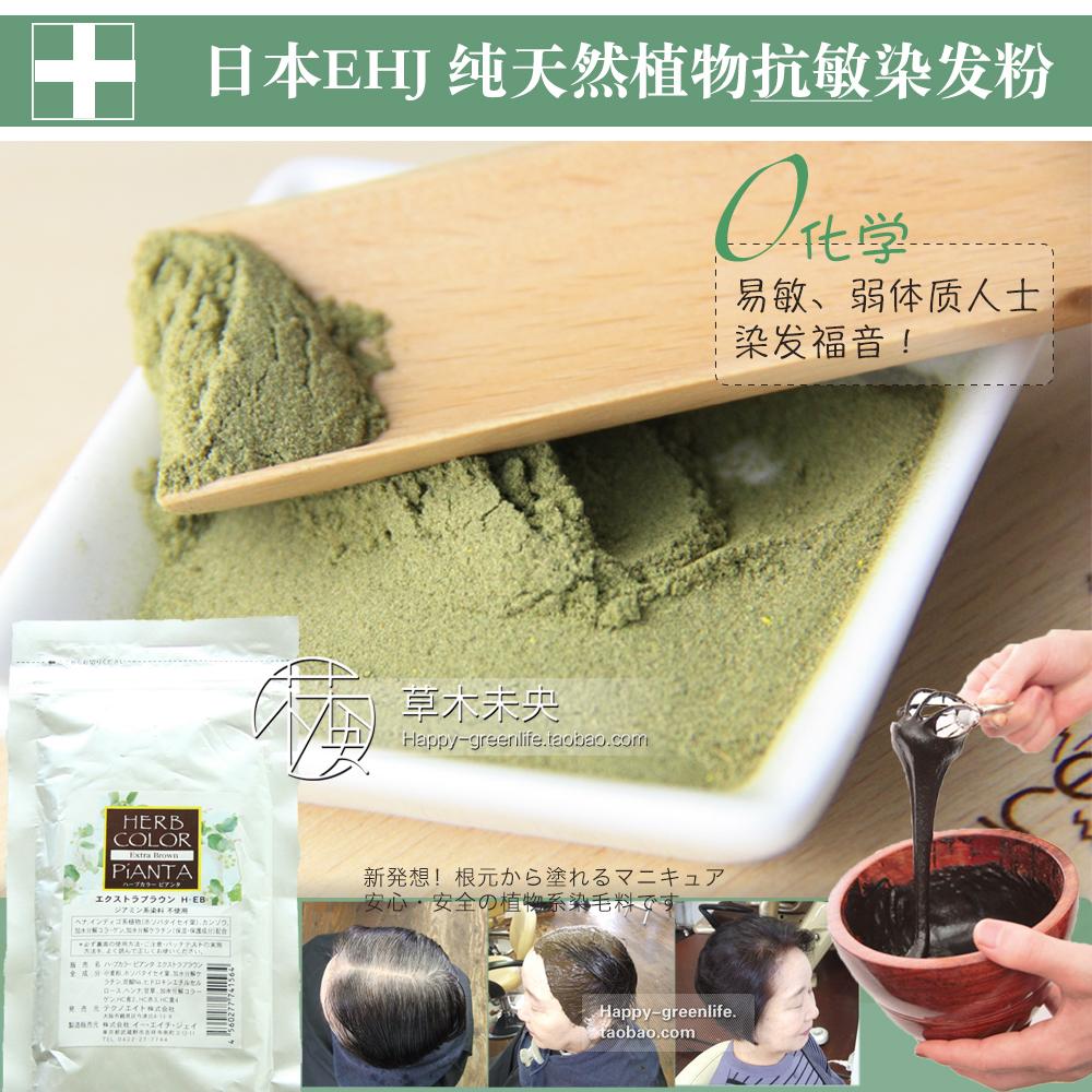 易敏弱體質福音!日本EHJ沙龍級天然抗敏植物染髮粉染髮劑蓋白髮EB