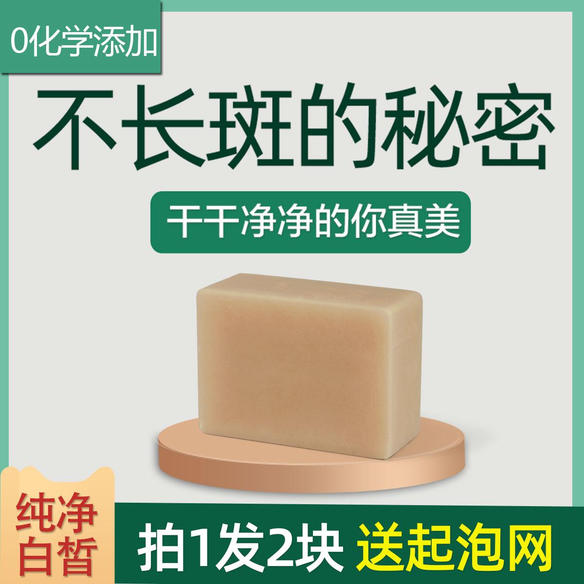 朗朗熊正品美肌七子白手工皂植物补水保湿洁面卸妆洗脸精油肥香皂