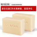 朗朗熊左旋C私处乳晕美肌手工纯皂 天然粉嫩蛋白温和补水洁面沐浴 - 2