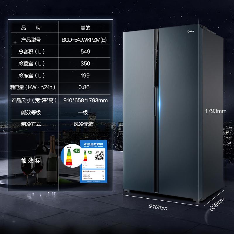 【慧鲜系列】美的549L双开对开门家用冰箱大容量一级节能智能家电