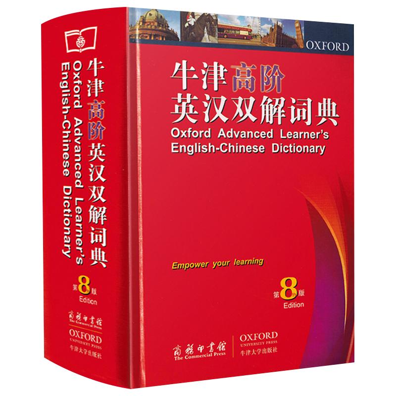 《牛津高阶英汉双解词典》(第八版) 38元包邮(需用券)