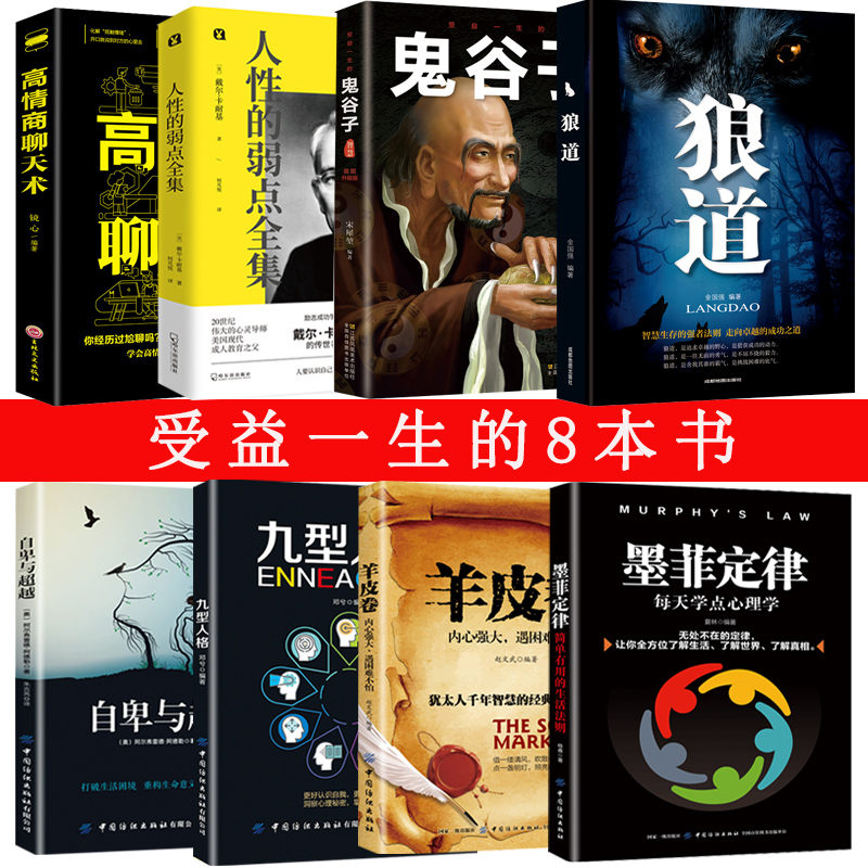 【新华书店】受益一生的8本书籍