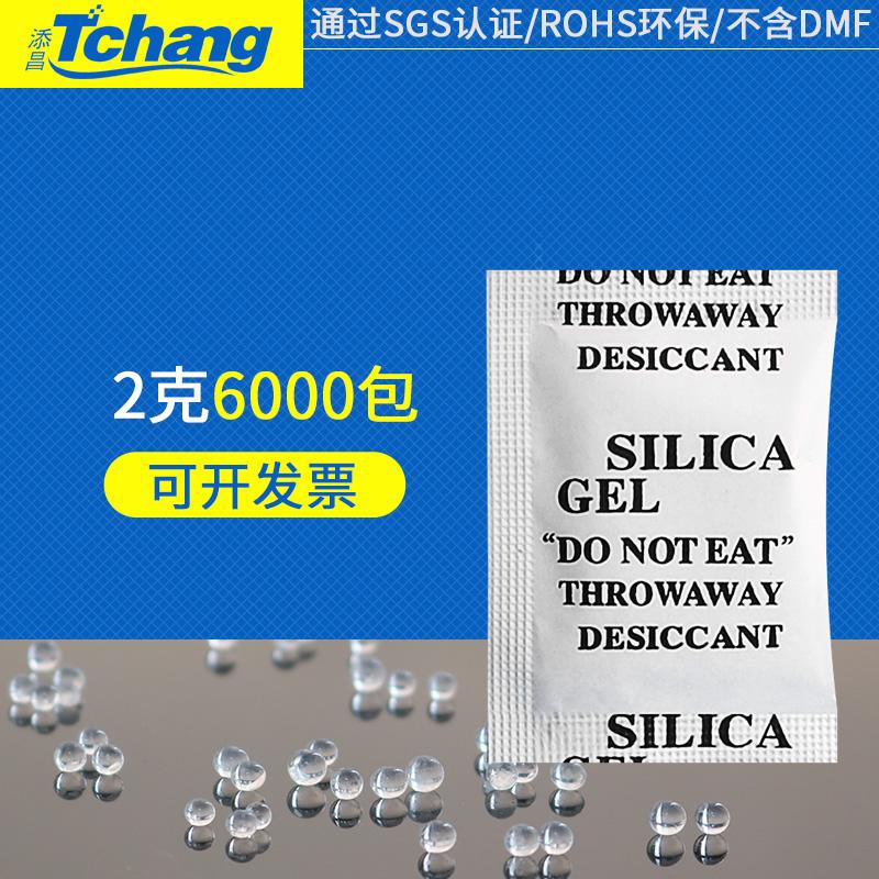 2g克6000小包乾燥劑工業矽膠服裝鞋帽電子品乾燥劑防潮珠SGS認證