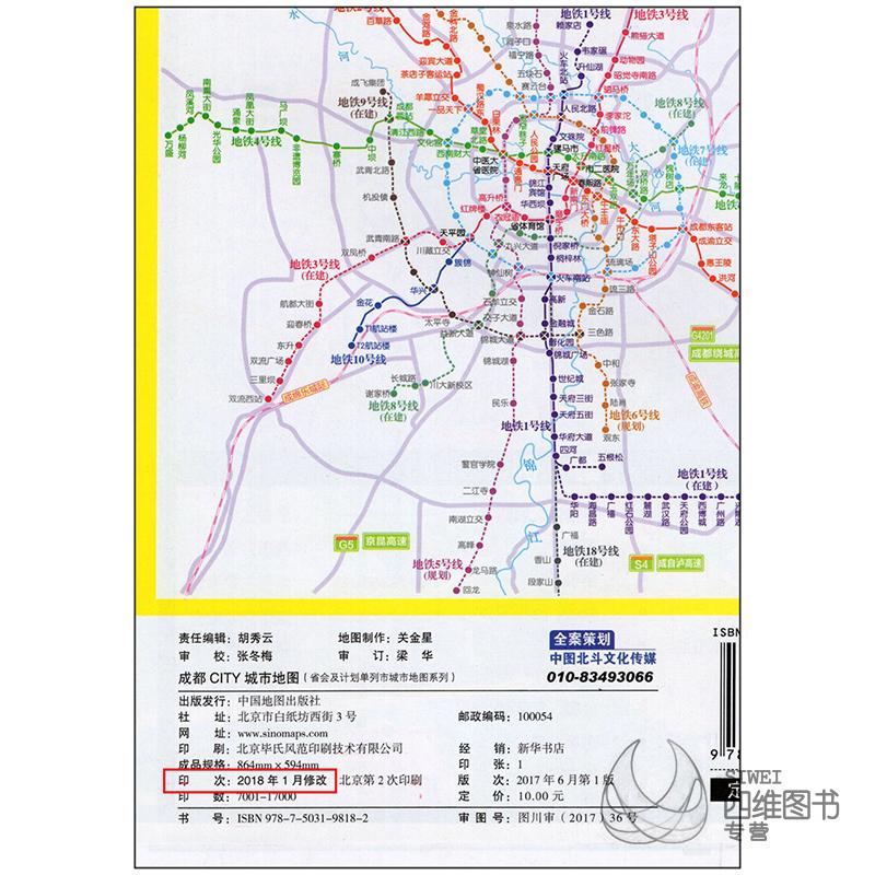 成都市区大比例尺街道详图景点分布 城市地图 CITY 成都 新版成都交通旅游图 2018