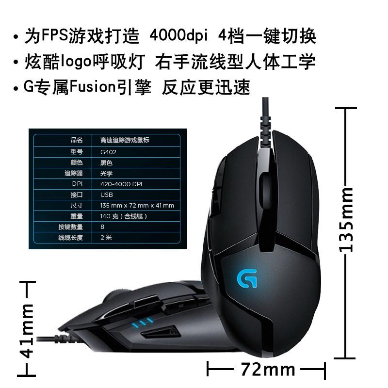 顺丰罗技G402有线游戏背光呼吸灯鼠标编程电竞lol吃鸡台式笔记本