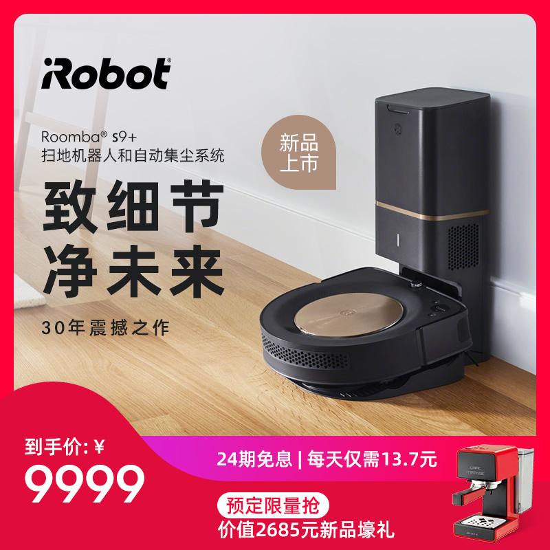 评测分析iRobot s9+扫地机器人使用好吗怎么样【入手评测】性能独家评测详解 _经典曝光 打假评测 第1张