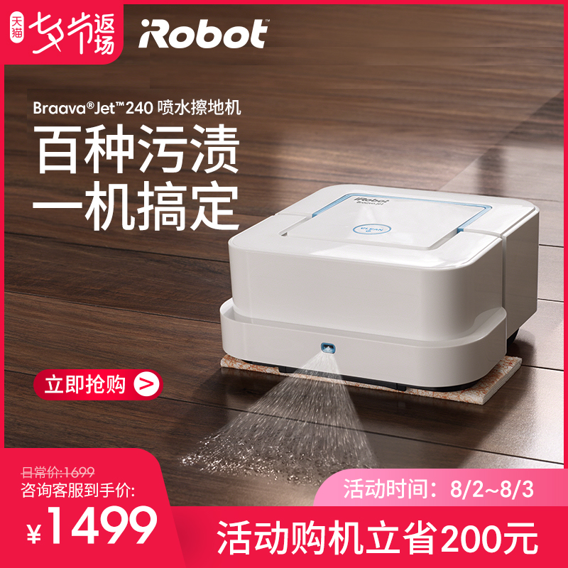 iRobot Braava jet240家用全自動智慧家用洗擦拖地機器人