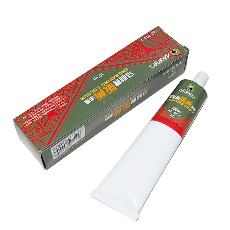 马利可水洗 油性版画油墨100ml 红黄蓝绿白 黑色版画颜料墨彩颜料