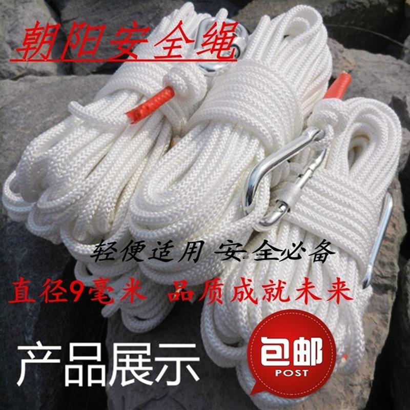 安全绳捆绑尼龙绳家用钢丝芯防护登山攀登绳救援绳保险绳子尼龙绳