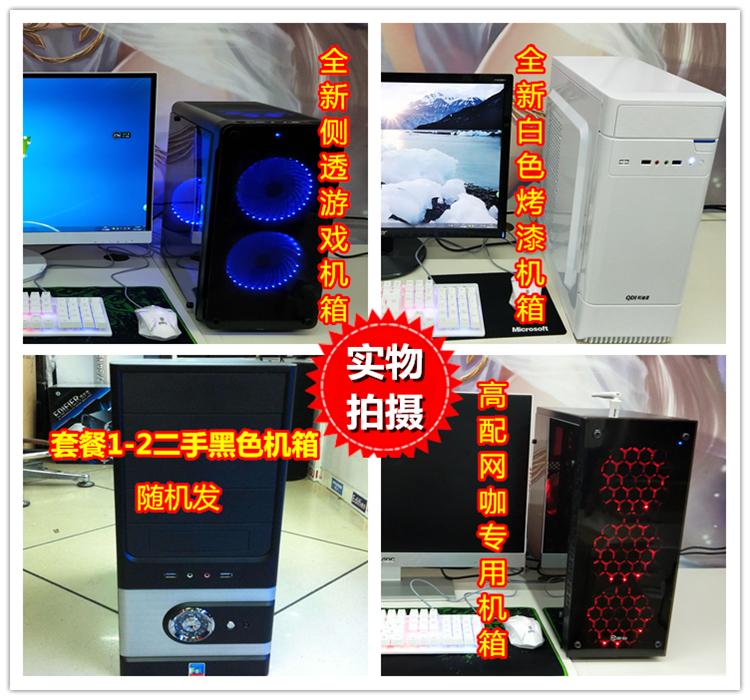工作室双四八多开搬砖二手台式主机地下城与勇士游戏电脑包邮 DNF