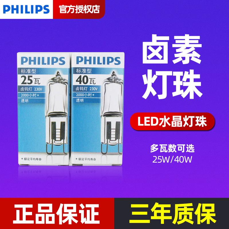 飞利浦卤素灯珠G4灯珠12V水晶灯珠插脚灯泡led灯珠节能灯泡G9220V