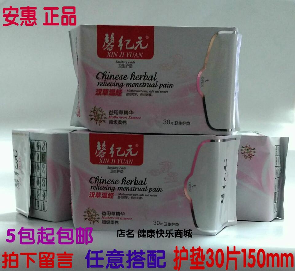 安惠正品馨紀元益母精華衛生護墊30片包裝 科技負離子複合晶片