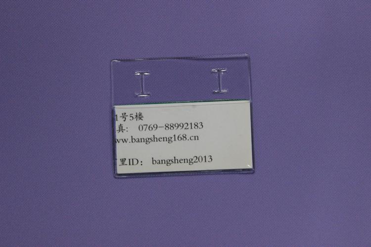 眼镜架标签套/条形码标签袋 眼镜标签 条码软胶袋 眼镜插卡标签袋