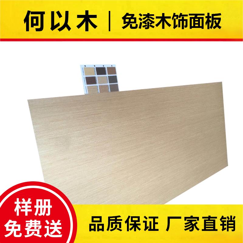 饰面板免漆木饰面板背景装饰板涂装板正品