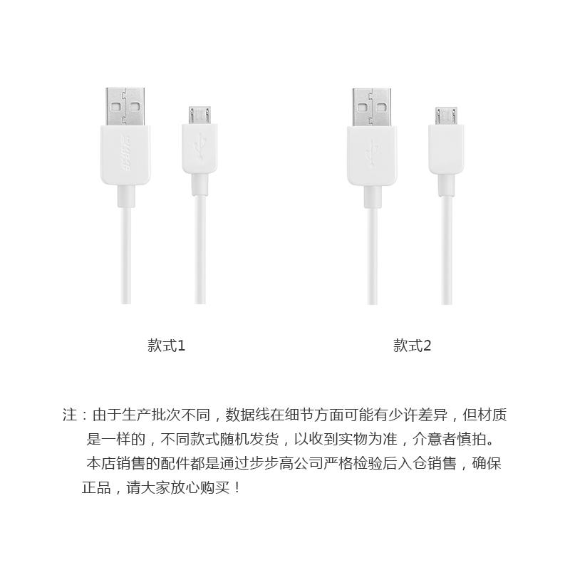 步步高家教机H8S  H9A  S1 S3 K5 H20 USB数据线