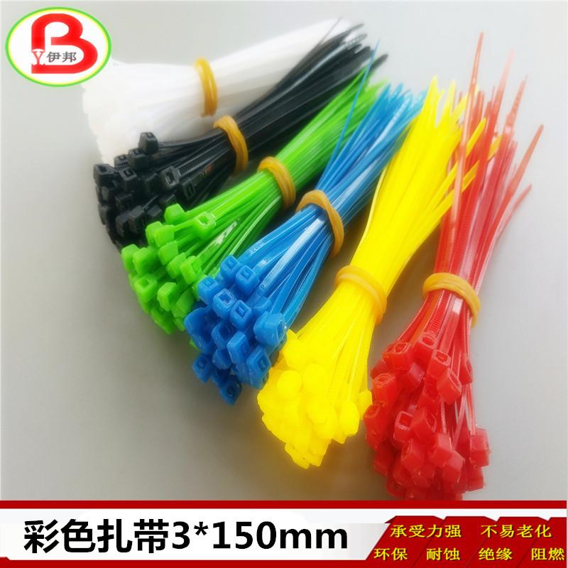彩色扎带 小号 尼龙扎带3*150mm100条塑料扎带红黄蓝绿黑白扎带