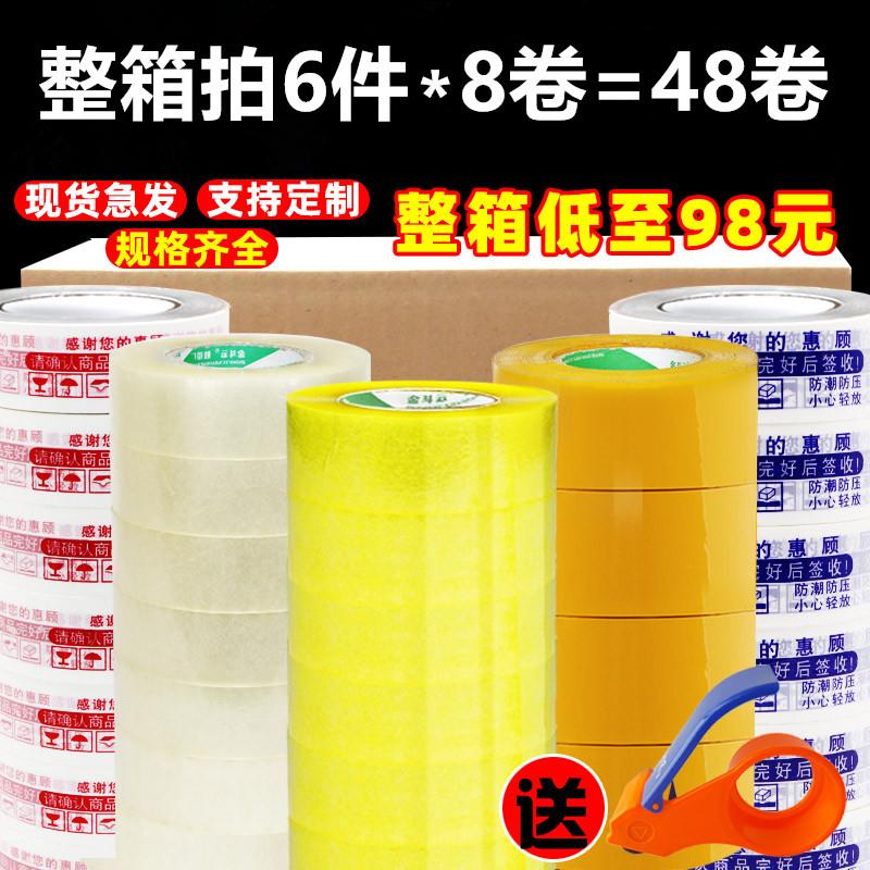 透明胶带淘宝快递封箱大胶带打包装封口胶布胶纸批发定制4.2宽4.5