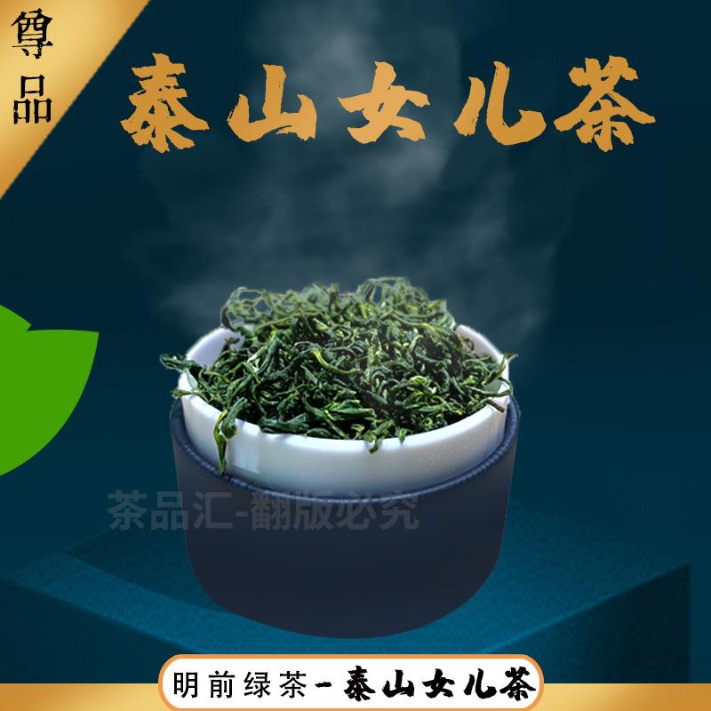 罐礼品装 12 早春茶叶特级绿茶小罐装 2021 山东特产泰山女儿茶礼盒装
